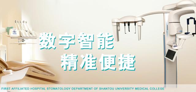 汕头口腔医疗中心,数字智能,精准便捷