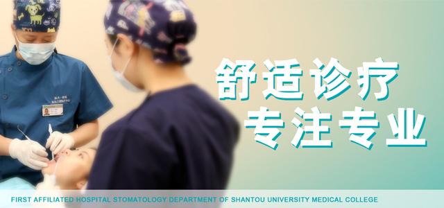 汕头口腔医疗中心,舒适诊疗,专注专业